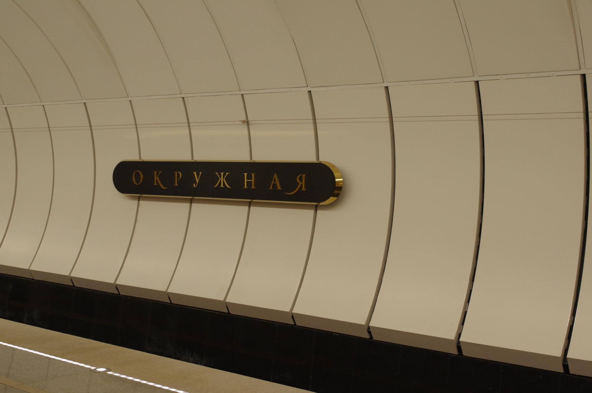 Станция «Окружная» Люблинско-Дмитровской линии