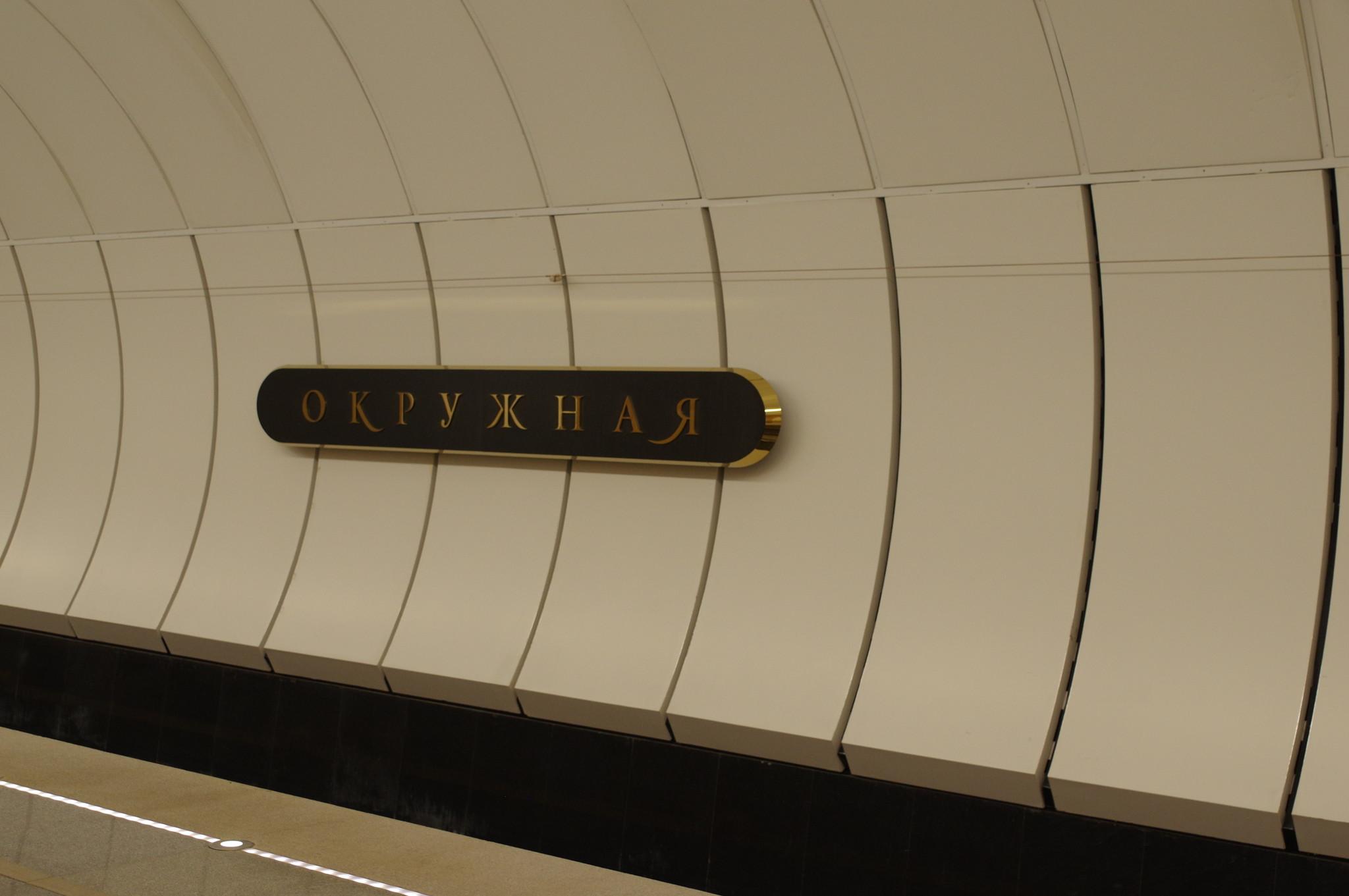 Станция «Окружная» Люблинской-Дмитровской линии Московского метрополитена