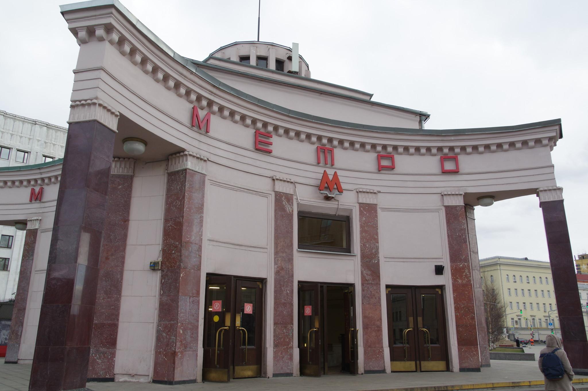 Наземный вестибюль станции «Арбатская» Филёвской линии Московского метрополитена
