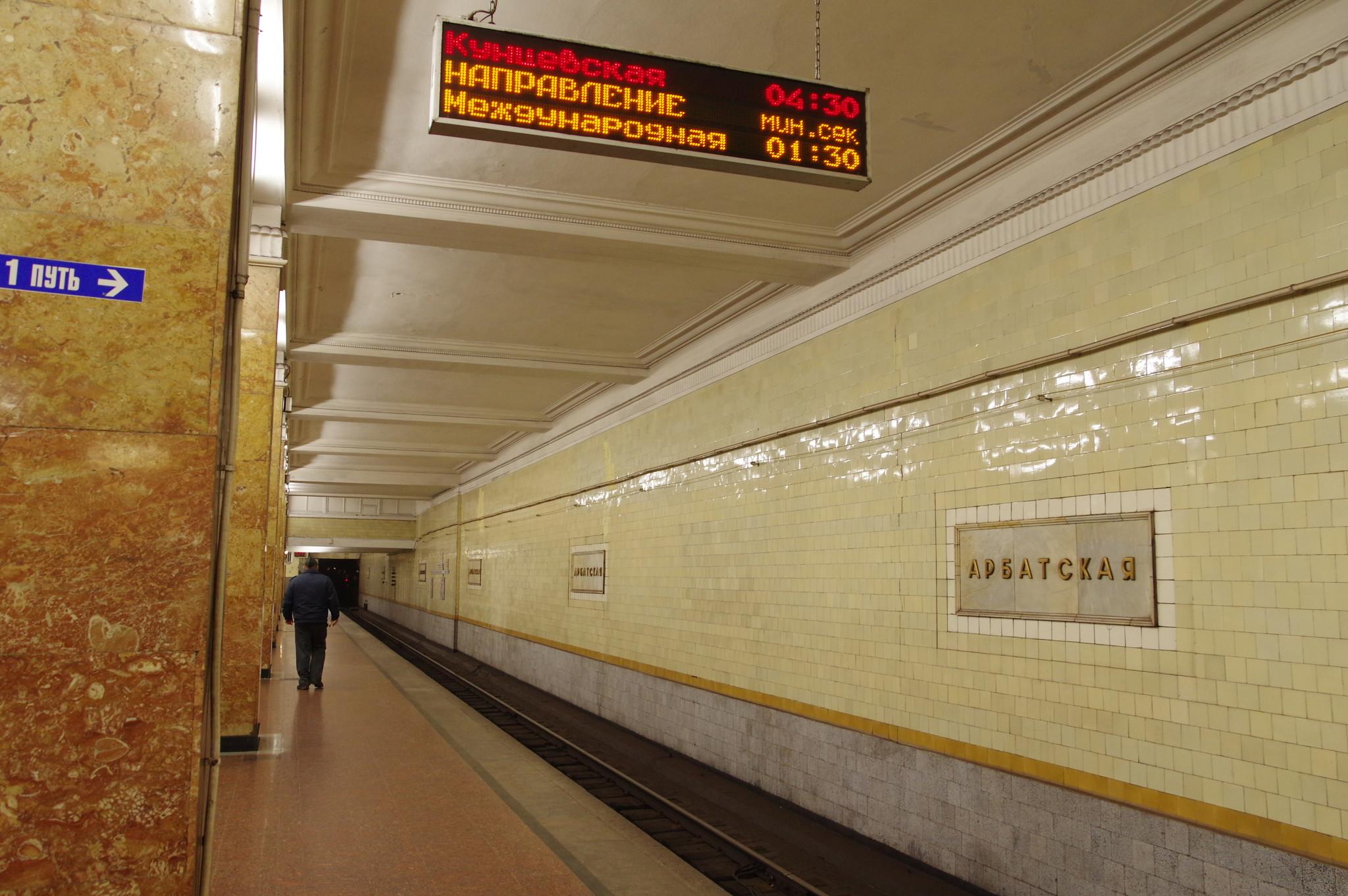 Платформа станции «Арбатская» Филёвской линии Московского метрополитена