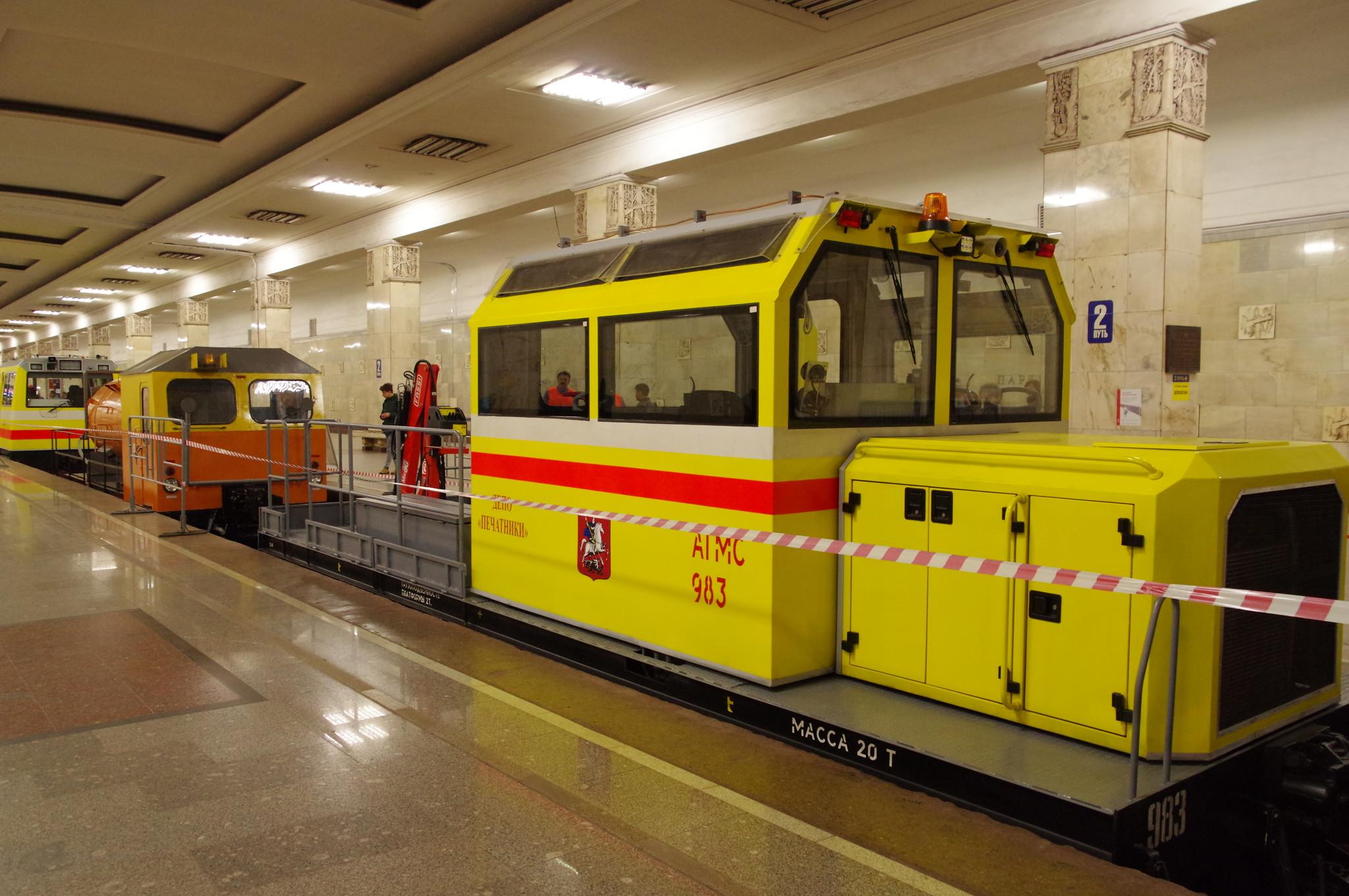 Выставка хозяйственных и служебных поездов, посвящённая 80-летию Московского метрополитена