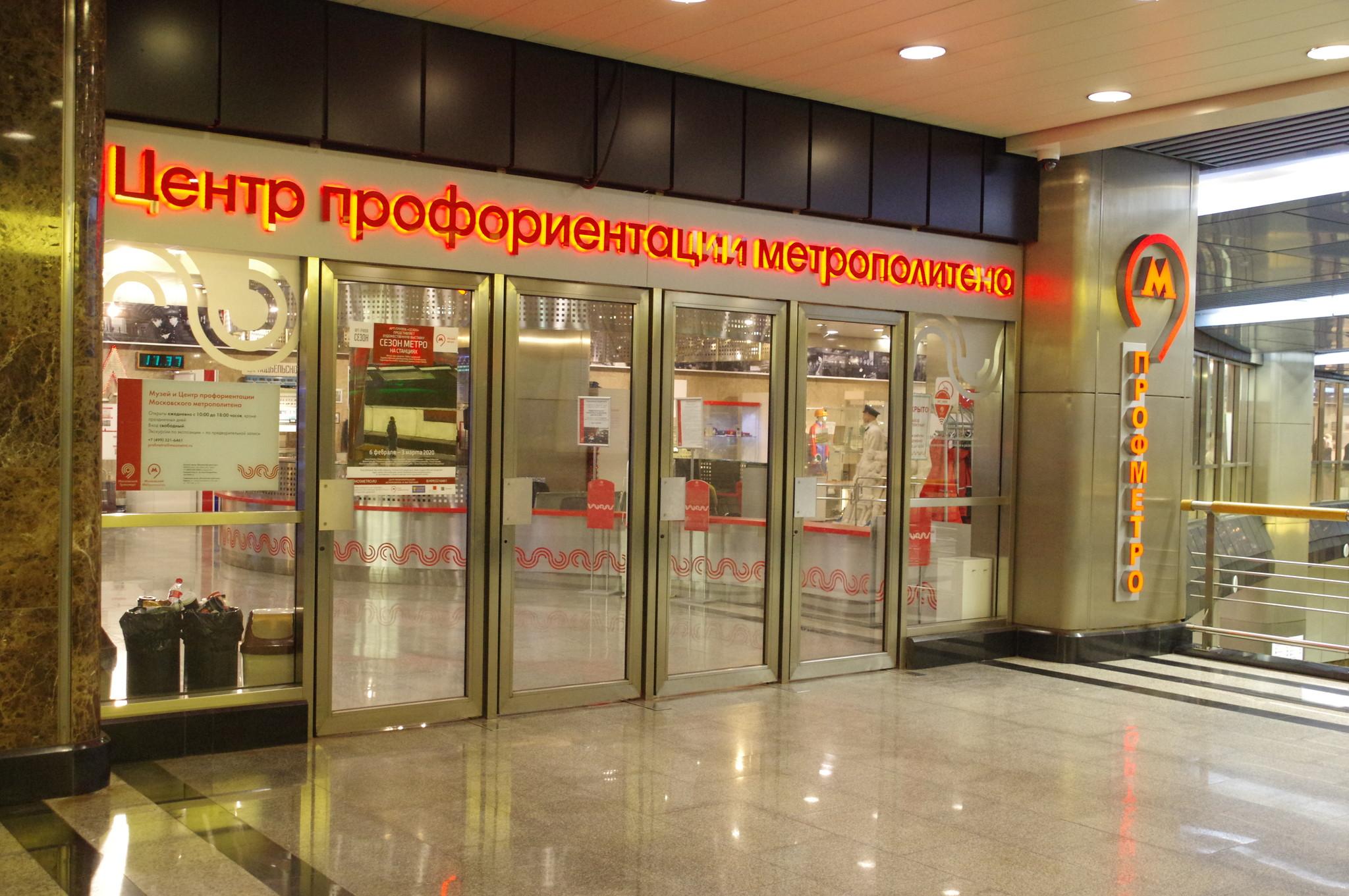 Центр профориентации Московского метрополитена на станции «Выставочная»