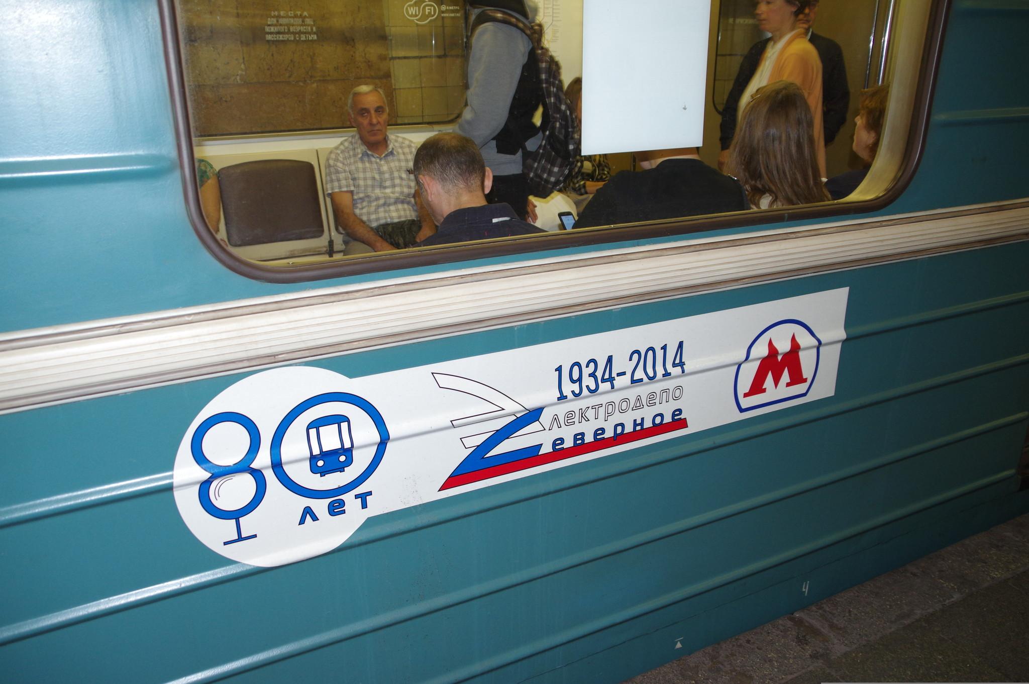 Вагон Московского метрополитена. Старейшему предприятию Московского метрополитена – электродепо «Северное» 15 октября 2014 года исполнилось 80 лет