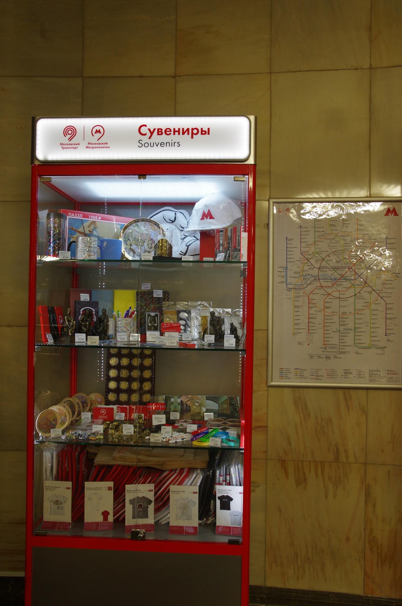 Сувениры на станции «Курская» Московского метрополитена