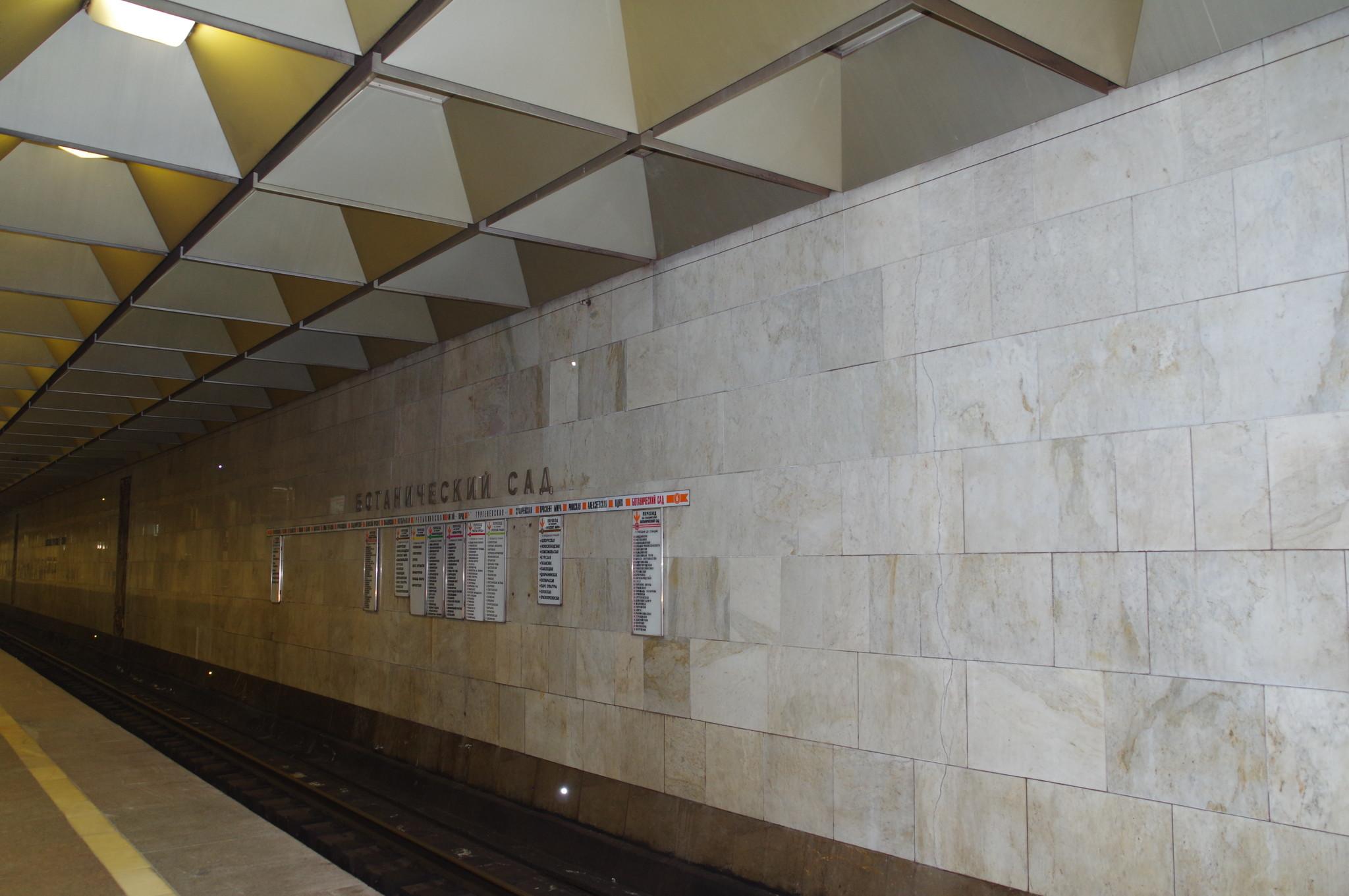 Станция «Ботанический сад» Калужско-Рижской линии Московского метрополитена