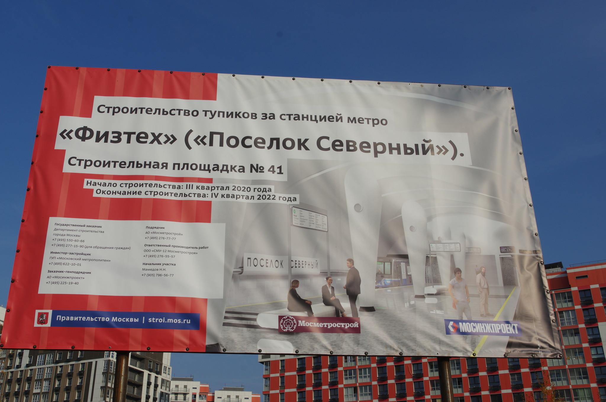 Строительство тупиков за станцией метрополитена «Физтех» («Посёлок Северный»)