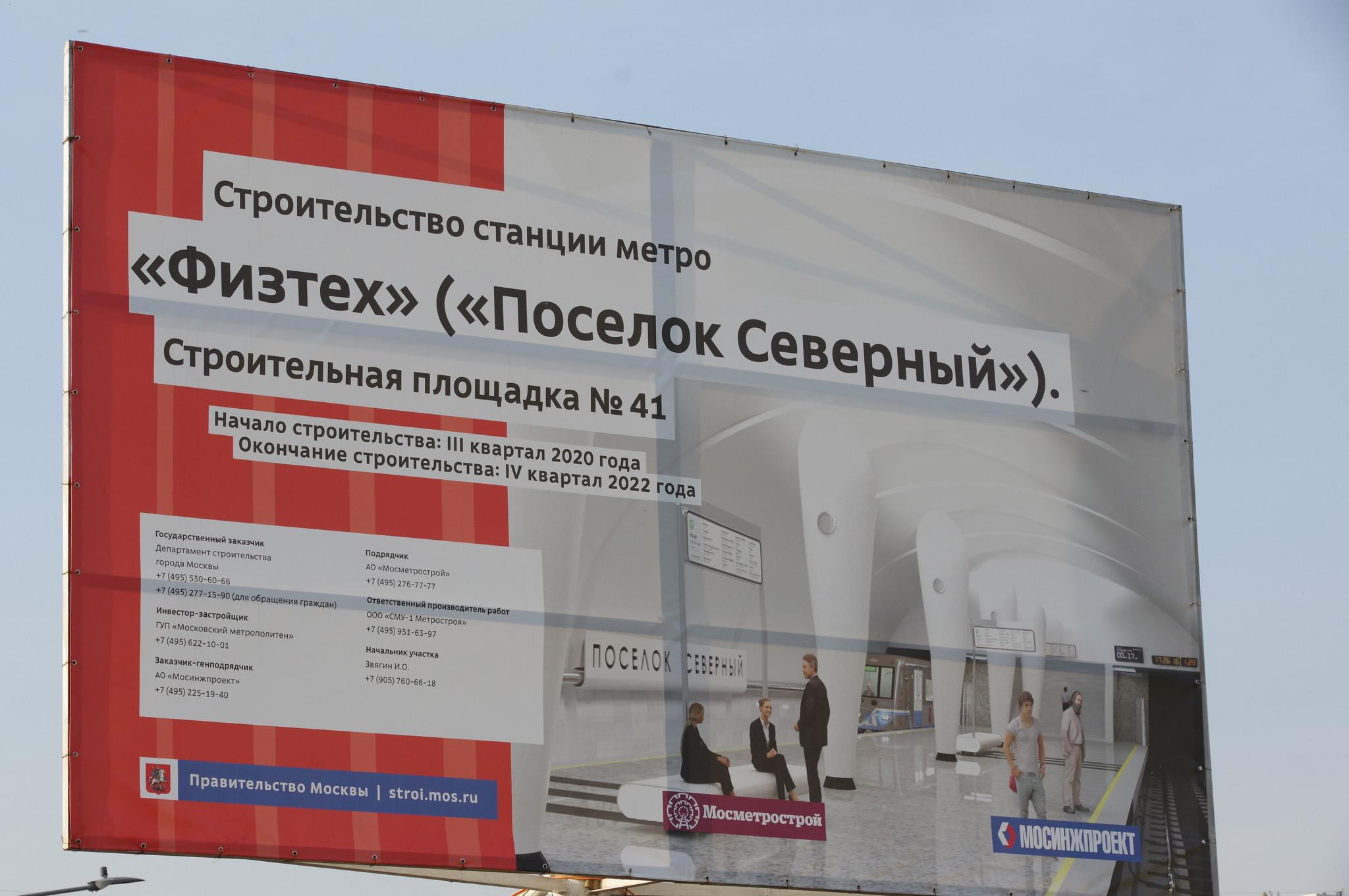 Строительство станции метро «Физтех» («Посёлок Северный»)