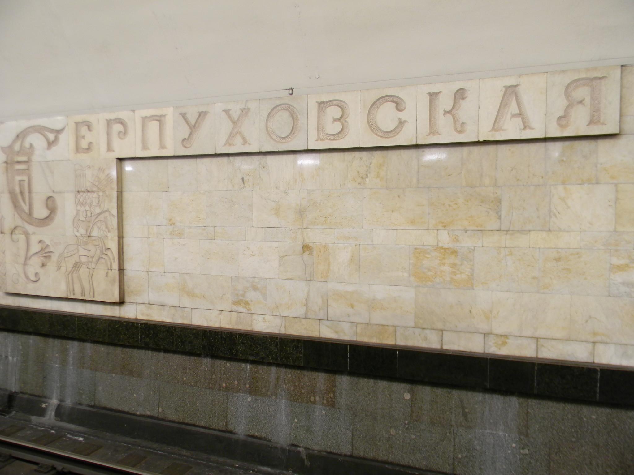 Станция «Серпуховская» Серпуховско-Тимирязевской линии Московского метрополитена