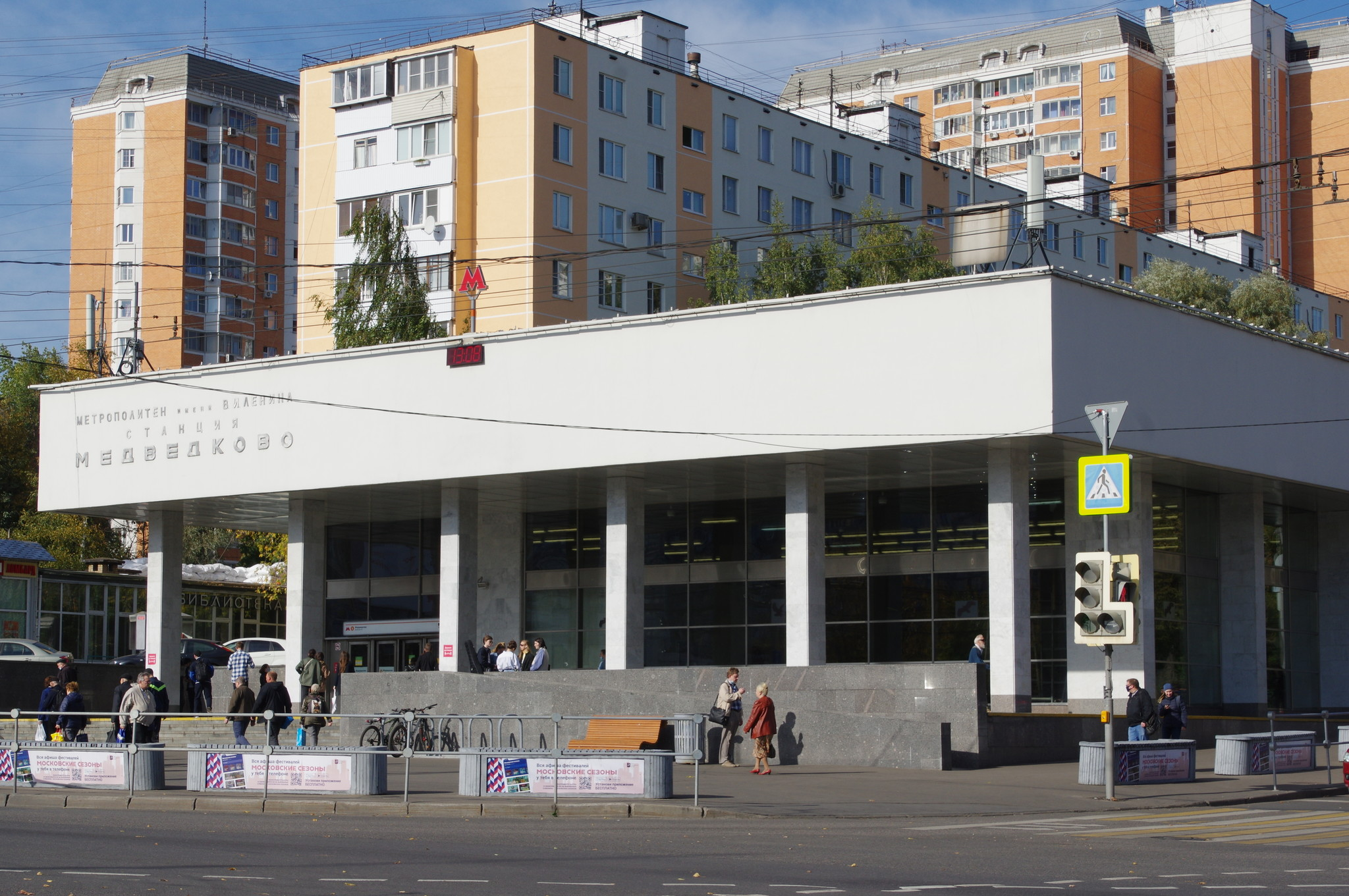 Станция «Медведково» Калужско-Рижской линии Московского метрополитена