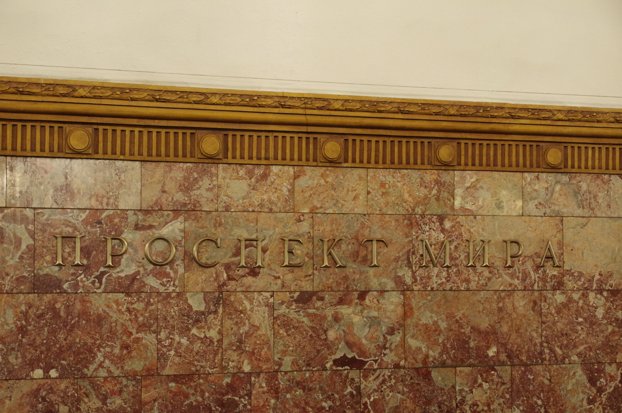 Станция «Проспект Мира» Кольцевой линии Московского метрополитена