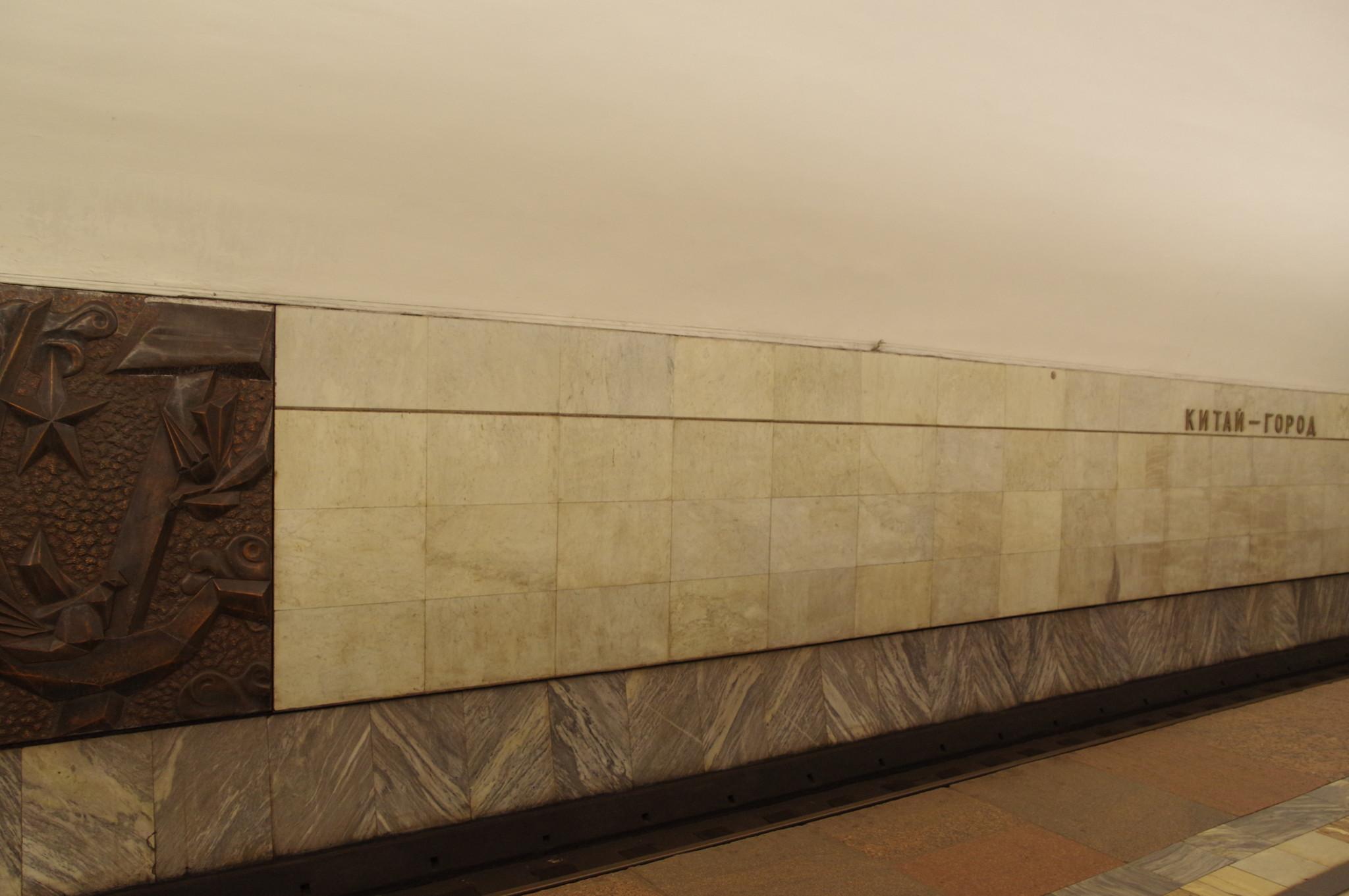 Станция «Китай-город» Московского метрополитена