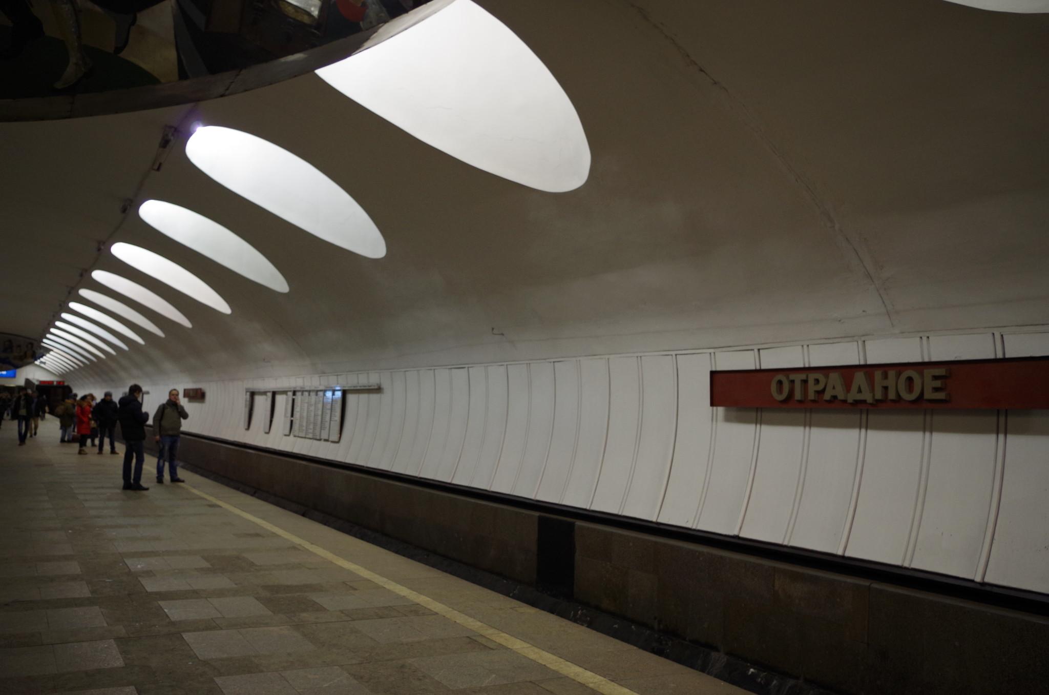 Станция «Отрадное» Серпуховско-Тимирязевской линии Московского метрополитена