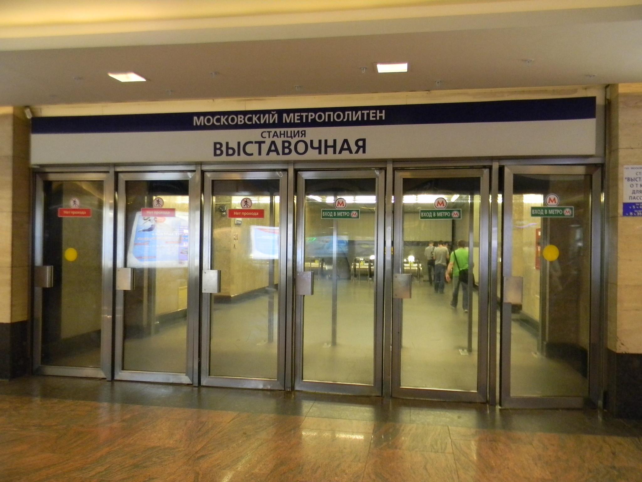 Станция «Выставочная» Московского метрополитена