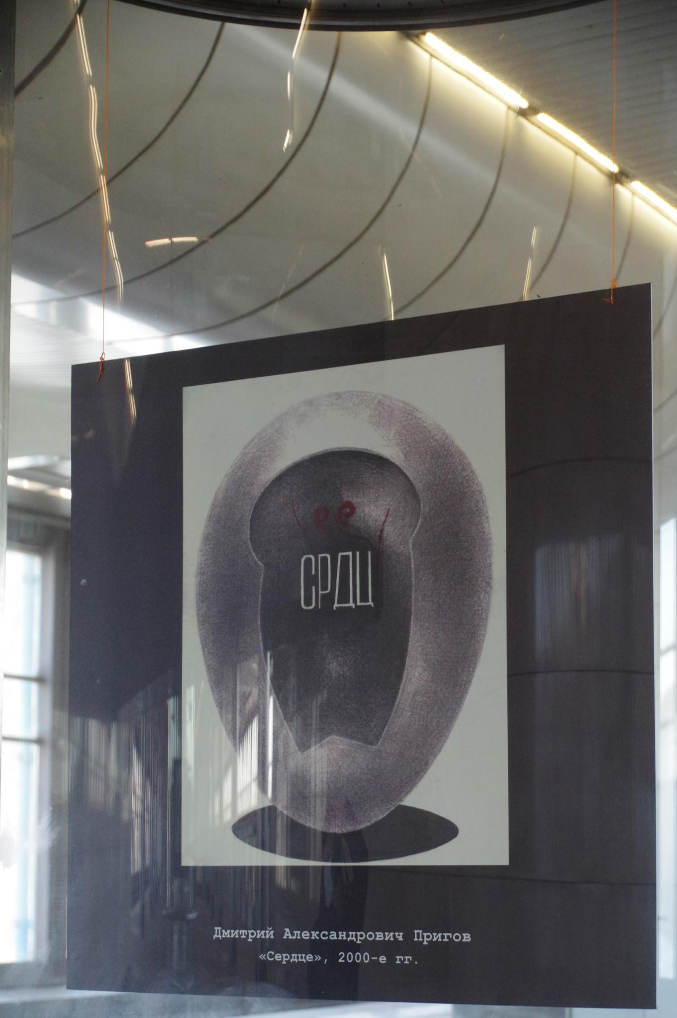 Выставка работ Дмитрия Александровича Пригова «Визуальная составляющая» на станции «Воробьёвы горы» Московского метрополитена
