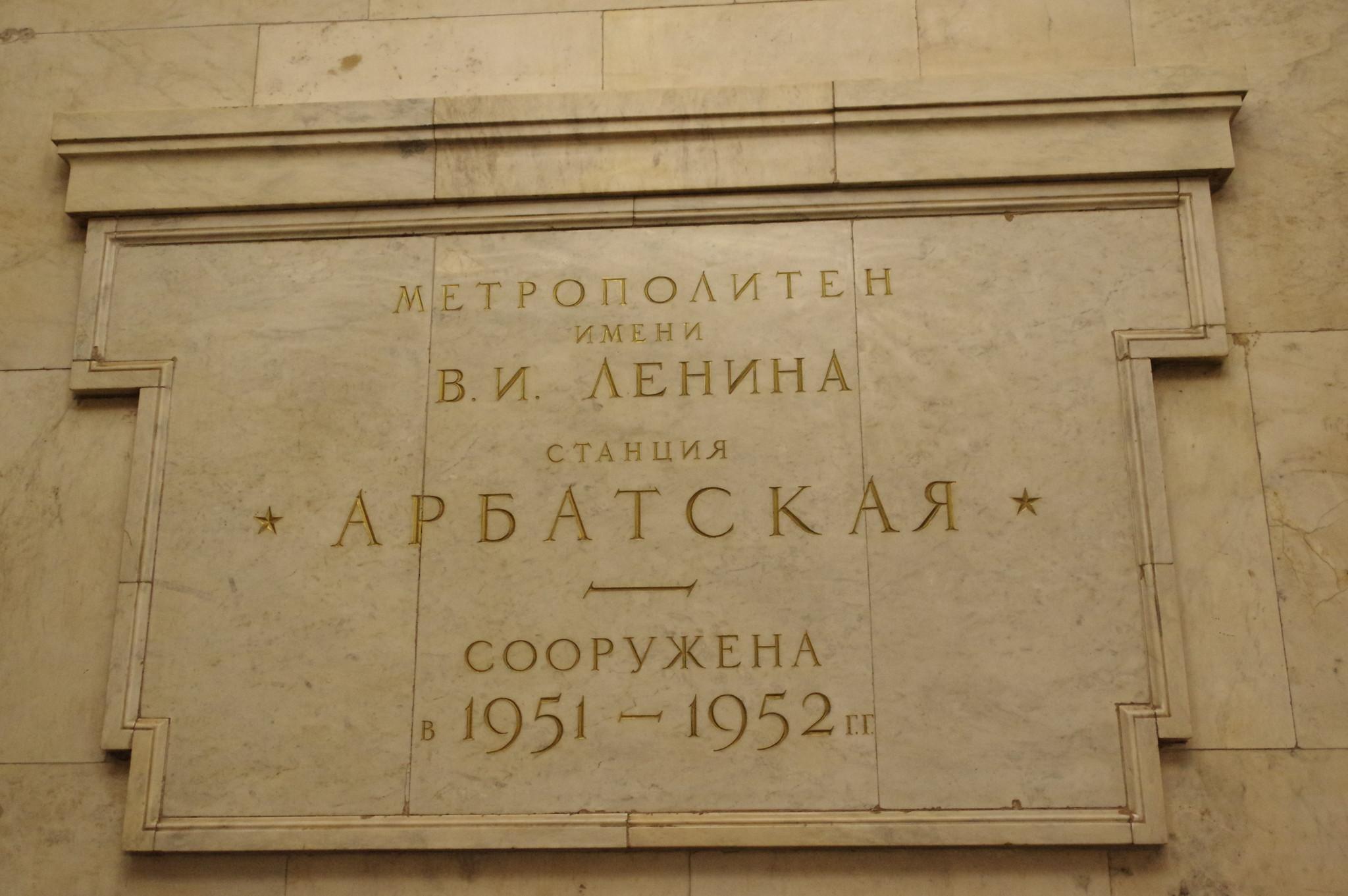 Станция «Арбатская» Арбатско-Покровской линии Московского метрополитена