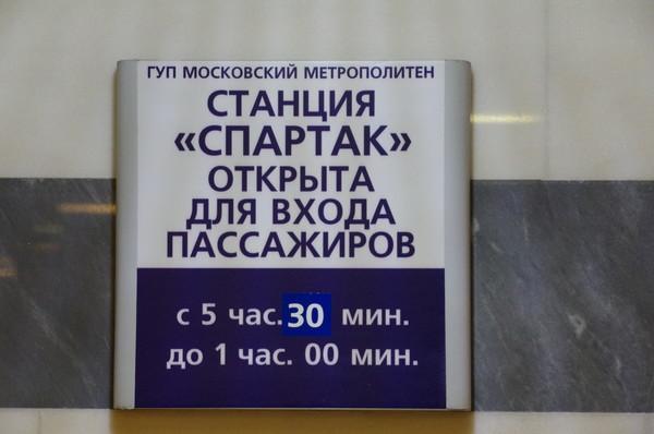 Cтанция «Спартак» Московского метрополитена