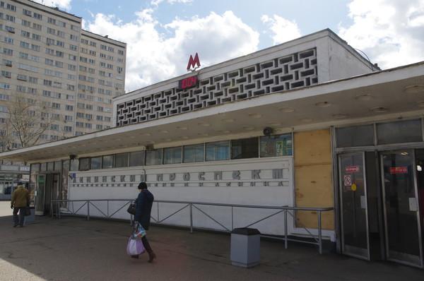 Станция метро «Ленинский проспект»