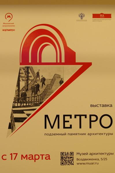 Выставка «Метро — подземный памятник архитектуры» в Музее архитектуры
