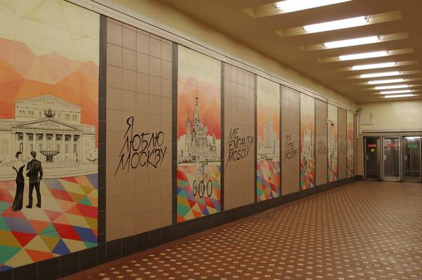 Подуличный переход станции «Лубянка» Московского метрополитена