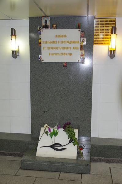 Мемориальная доска жертвам взрыва в подземном переходе на Пушкинской площади в 2000 году