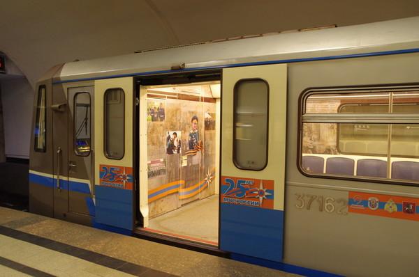 Именной поезд Московского метрополитена «25 лет во имя жизни»
