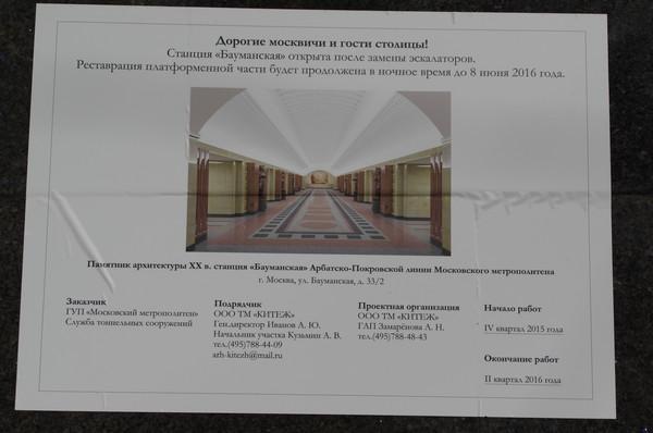 Станция «Бауманская» Арбатско-Покровской линии Московского метро