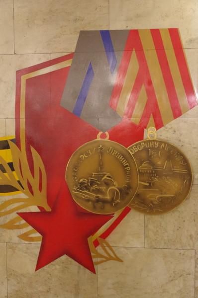 Медаль «За оборону Москвы» и медаль «За оборону Ленинграда». Cтанция «Парк Победы» Арбатско-Покровской линии Московского метрополитена