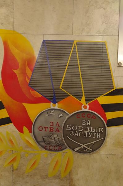 Медали «За отвагу» и «За боевые заслуги». Cтанция «Парк Победы» Арбатско-Покровской линии Московского метрополитена