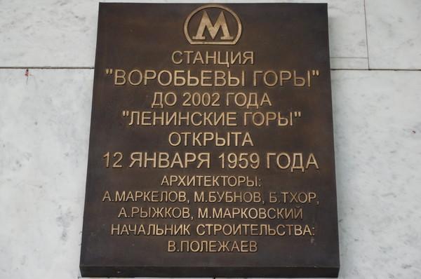 Станция «Воробьёвы горы» Сокольнической линии Московского метрополитена