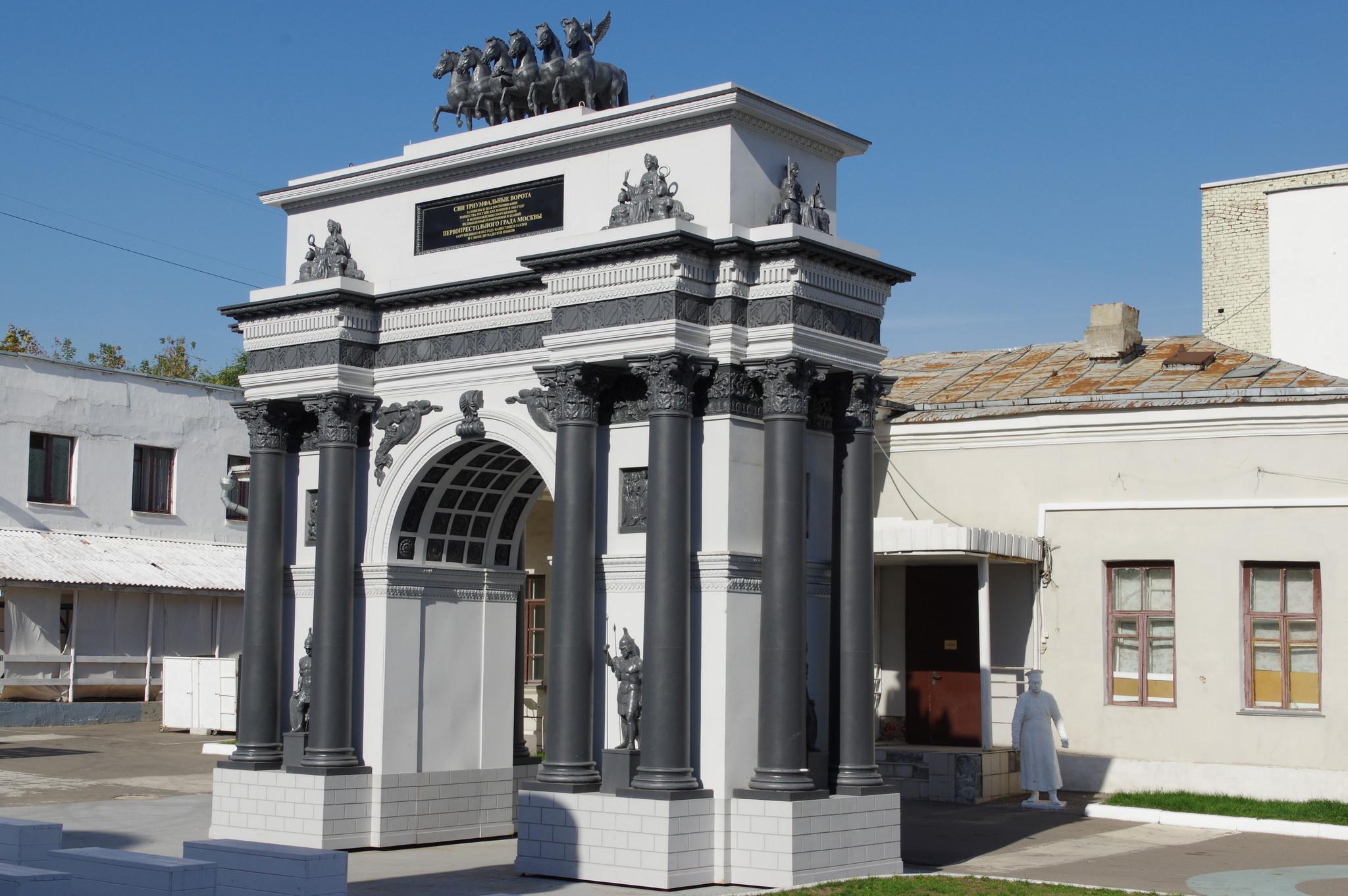 Триумфальная арка во дворе комплекса «Провиантские магазины». Музейное объединение «Музей Москвы» (Зубовский бульвар, 2)