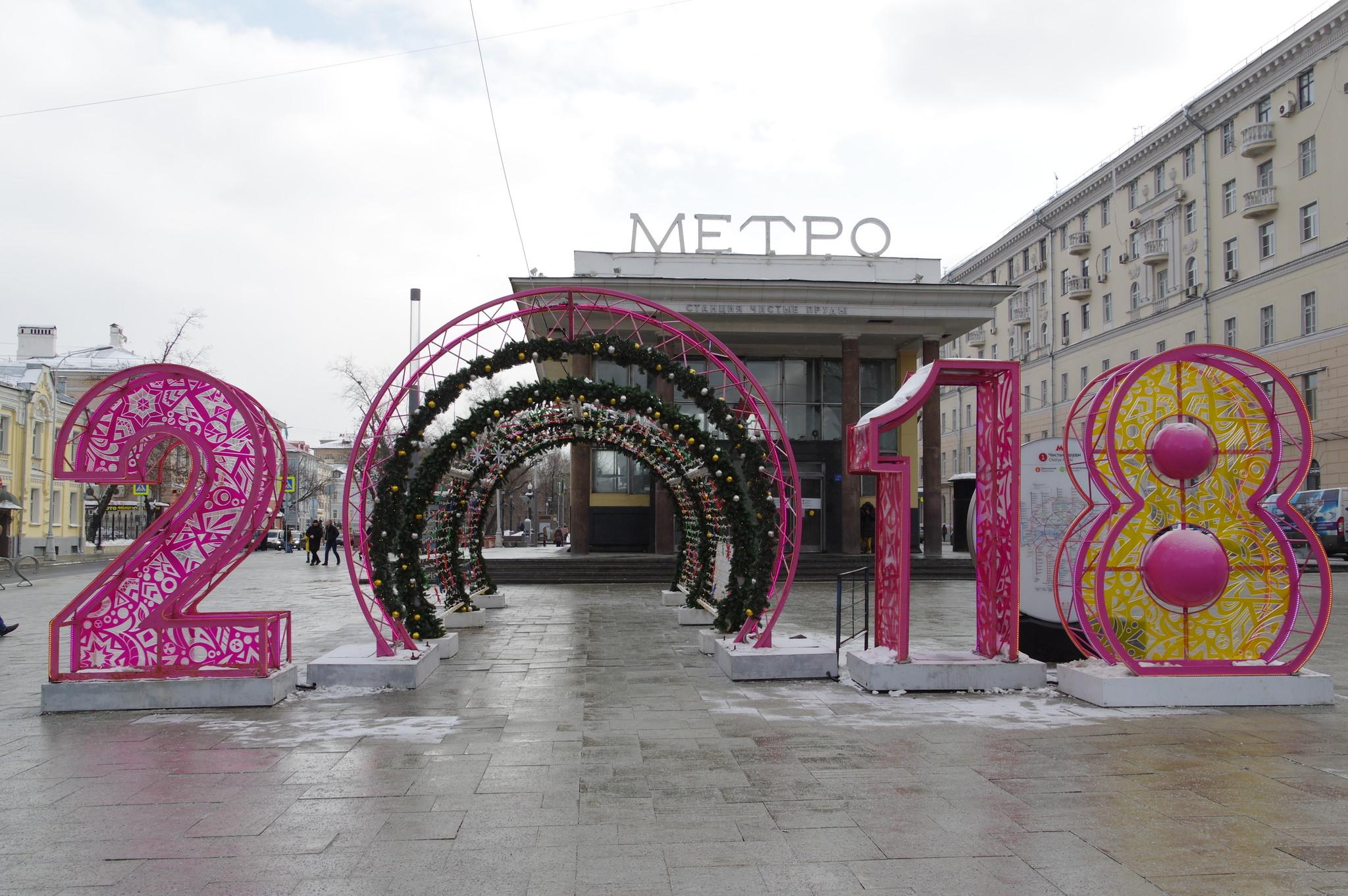 Наземный вестибюль станции «Чистые пруды» Московского метрополитена