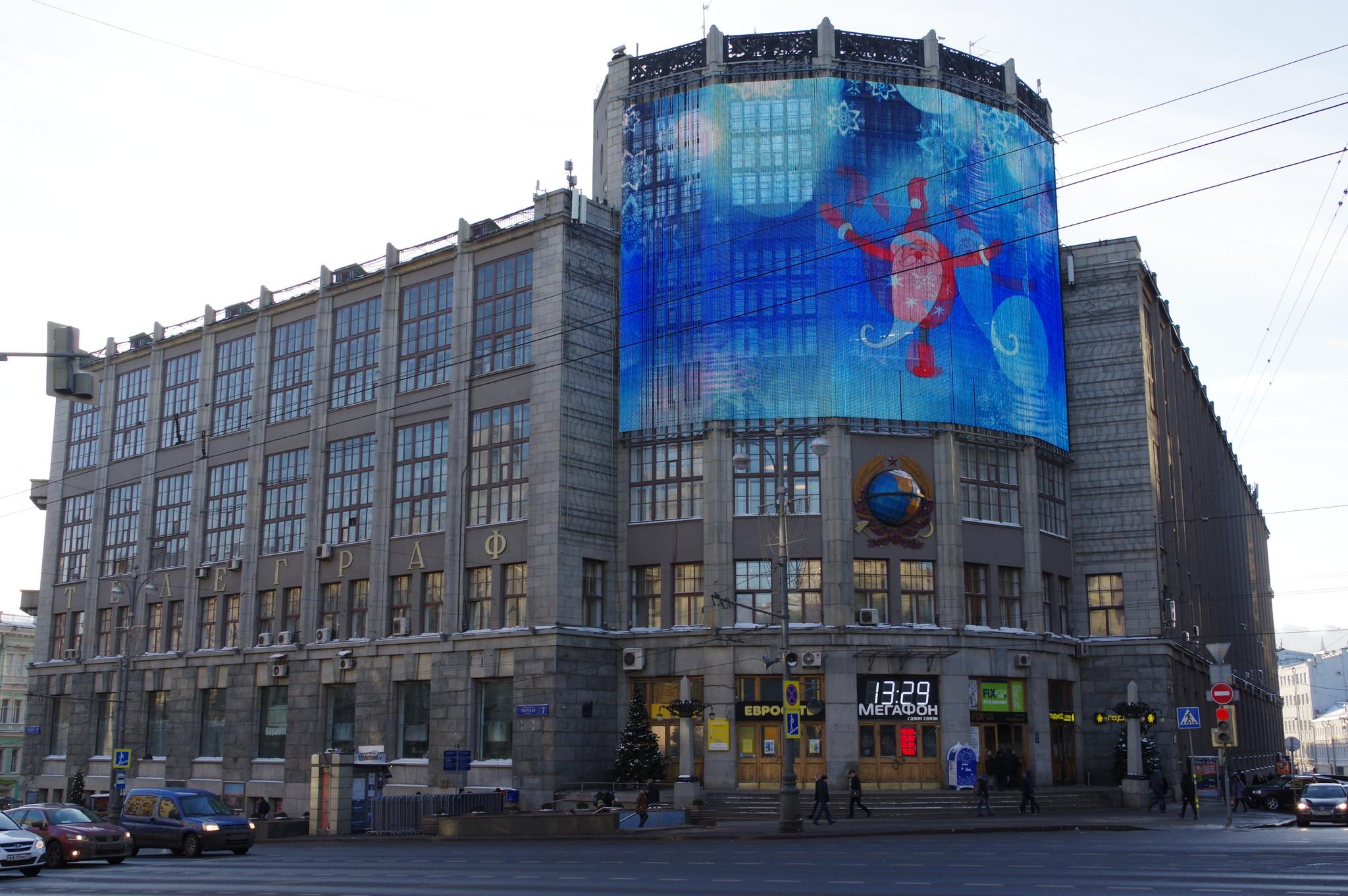 Центральный телеграф (Тверская улица, дом 7)