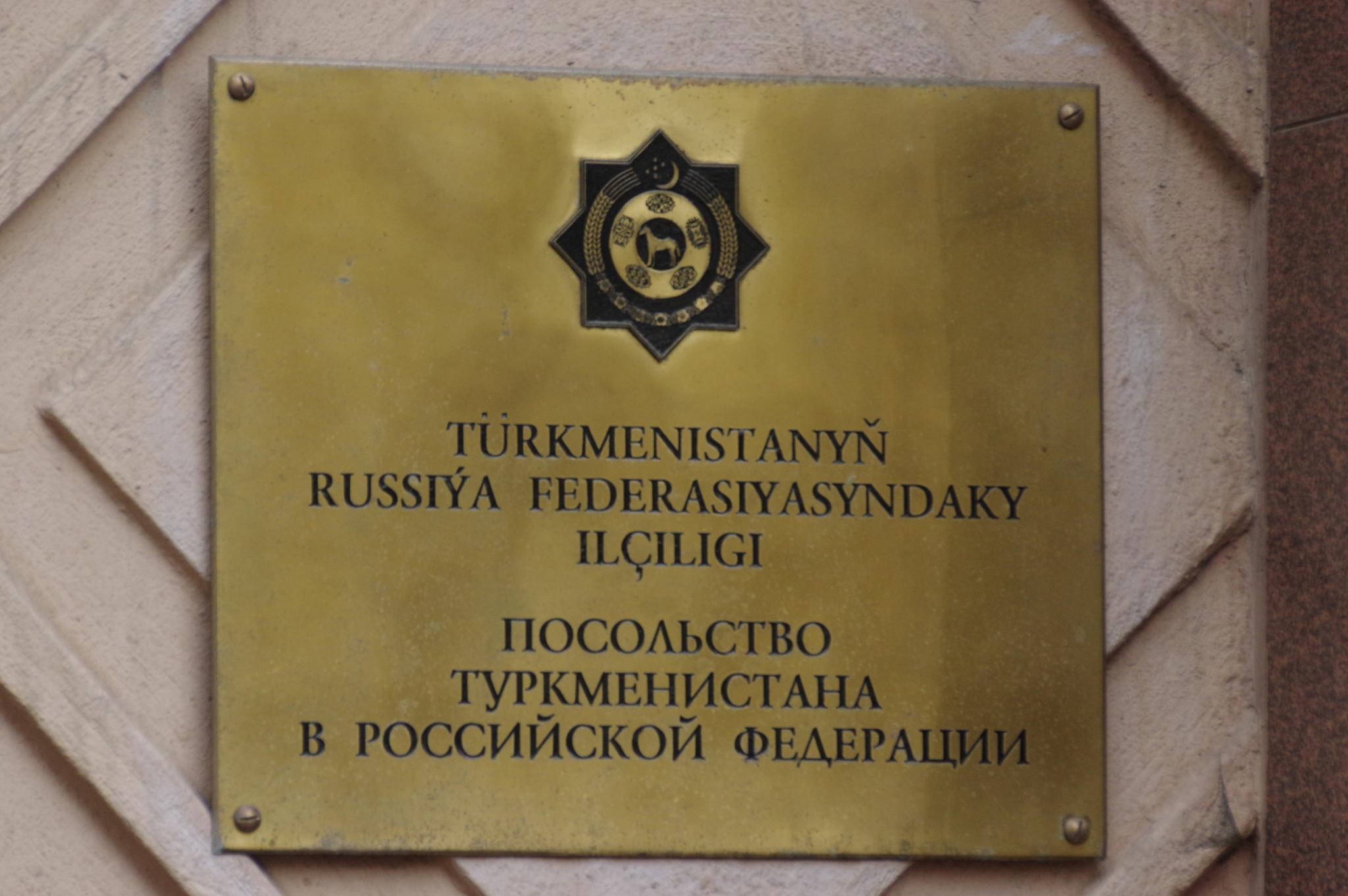 Посольство Туркменистана в Москве (Филипповский переулок, дом 22)
