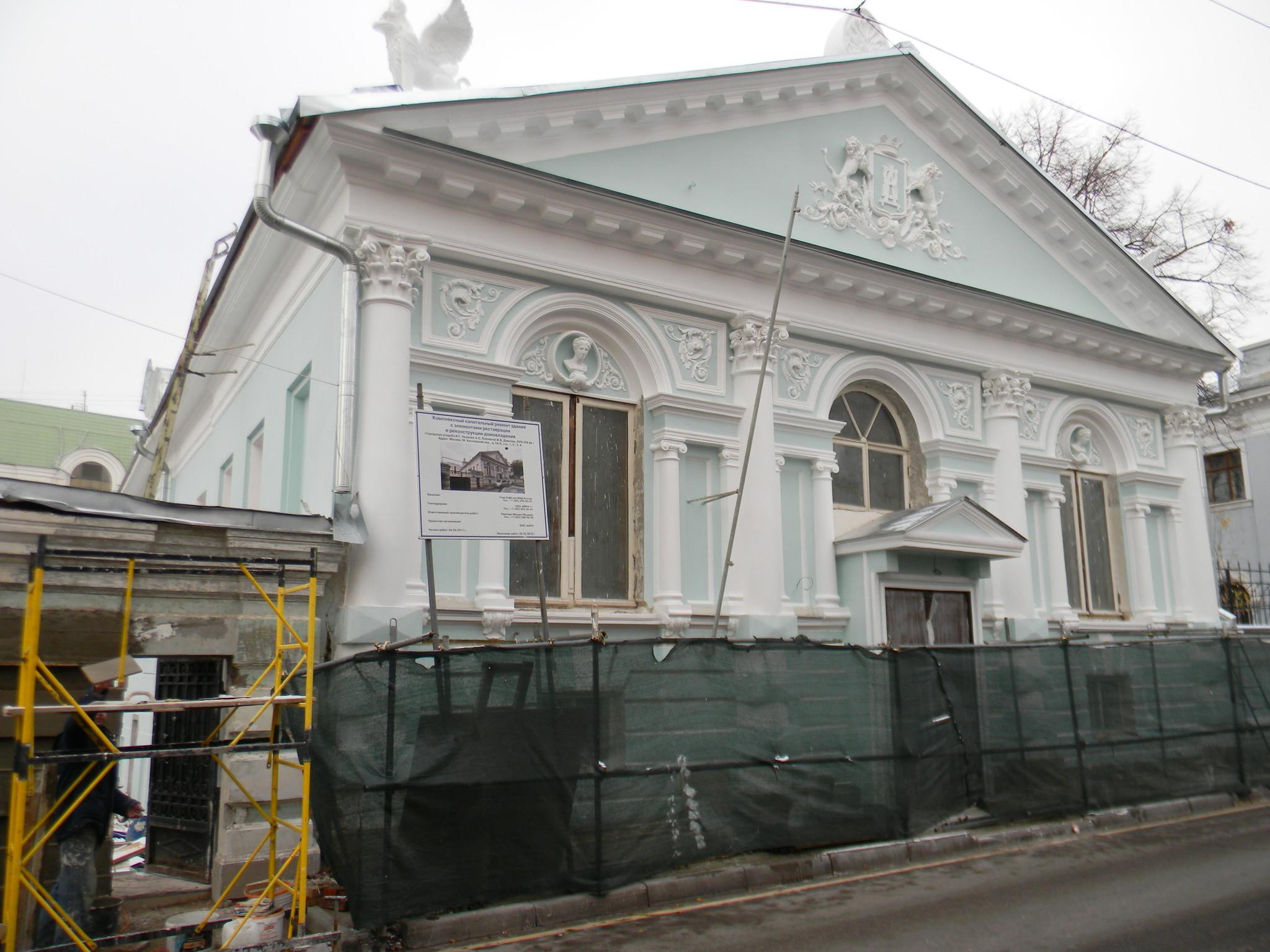 Резиденция посла Швейцарии (Малый Кисловский переулок, дом 5А/8, строение 1)