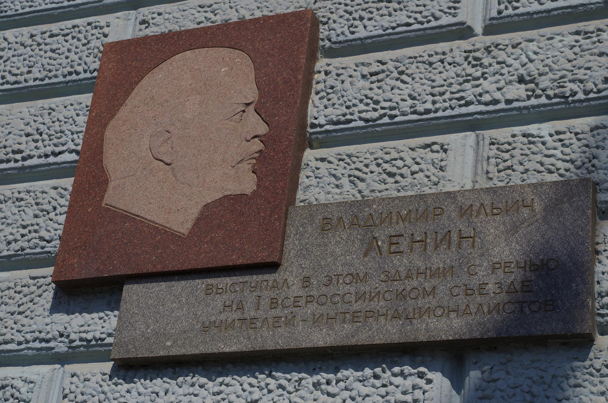 Памятная доска на фасаде здания Дипломатической академии МИД Российской Федерации в Москве (улица Остоженка, дом 53/2, строение 1)