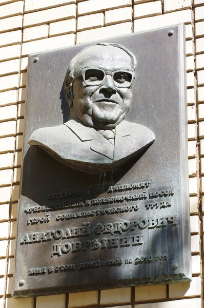 Мемориальная доска на доме, где с 1968 по 2010 год жил Герой Социалистического Труда Анатолий Фёдорович Добрынин (улица Спиридоновка, дом 18)