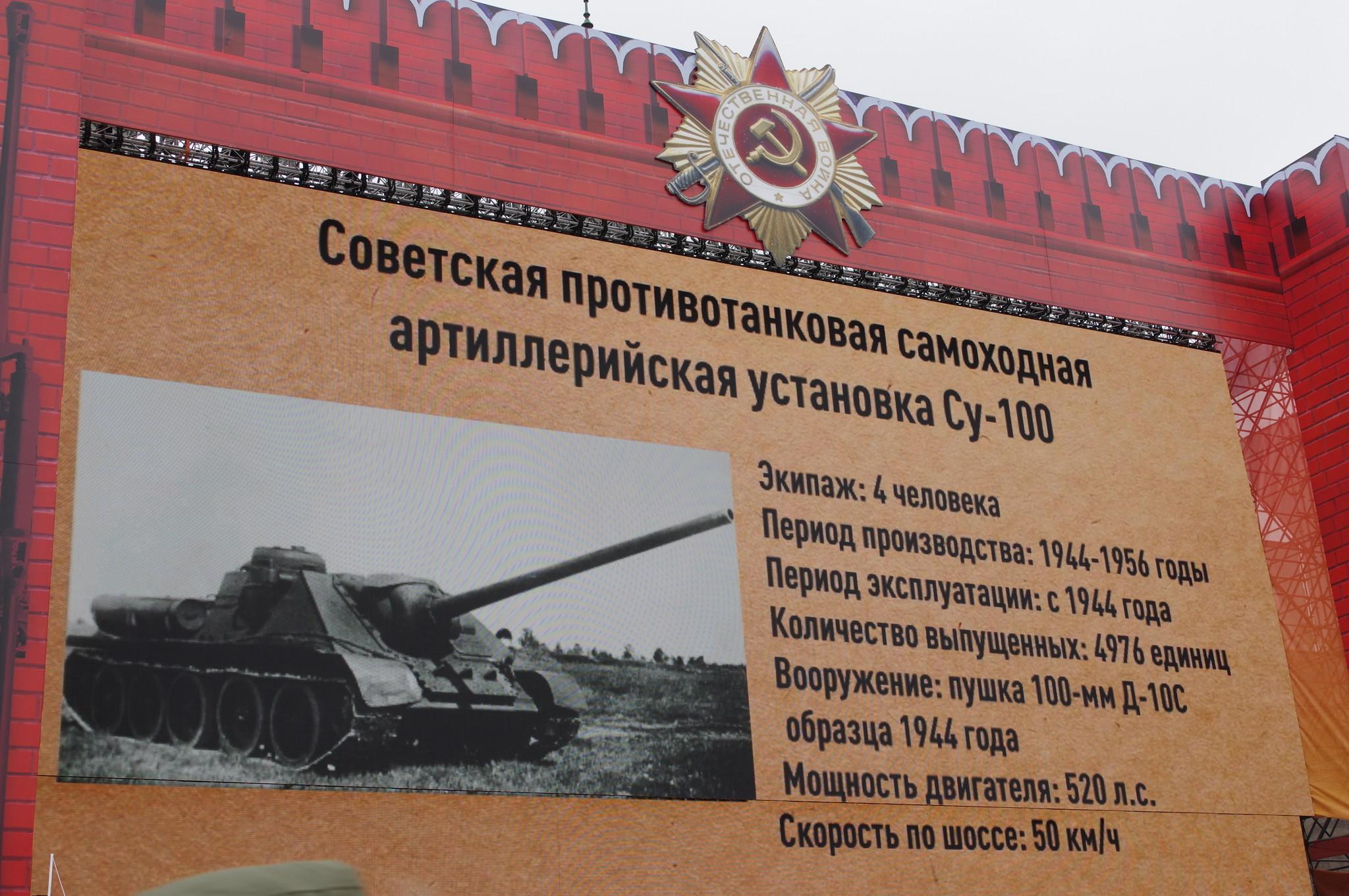 Противотанковая самоходная артиллерийская установка СУ-100