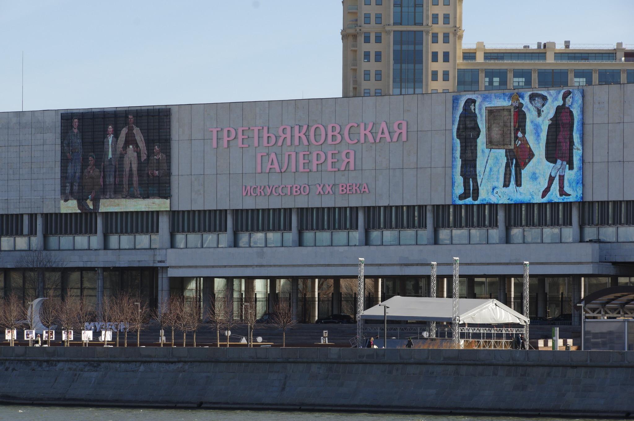 Третьяковская галерея на Крымском валу (Крымский Вал улица, дом 10)