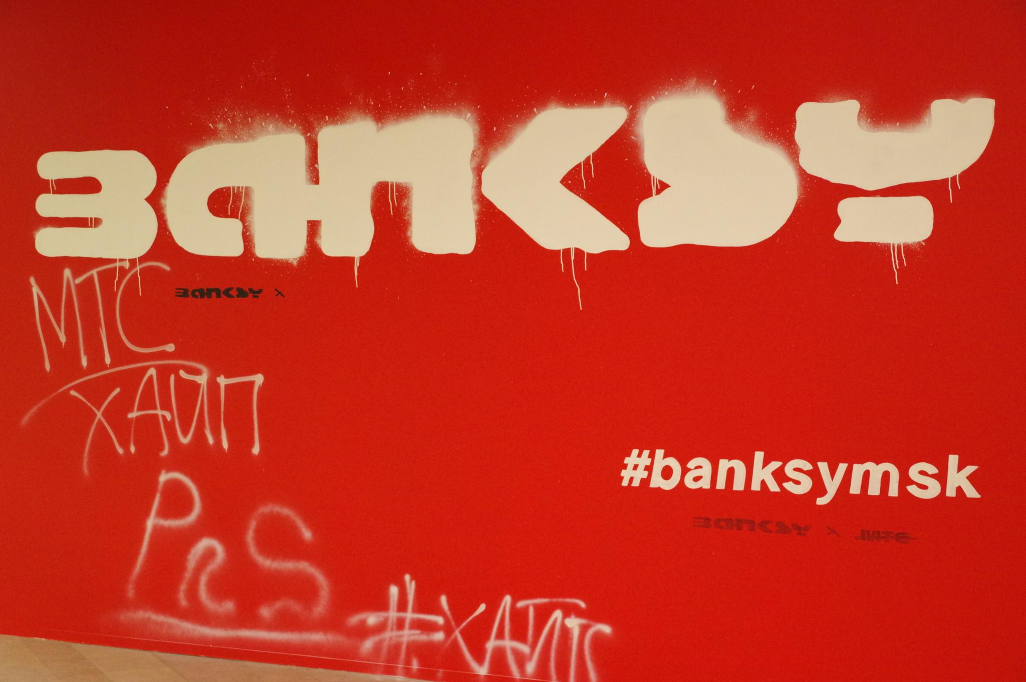 Выставка самого известного стрит-артиста Бэнкси в Центральном Доме Художника
