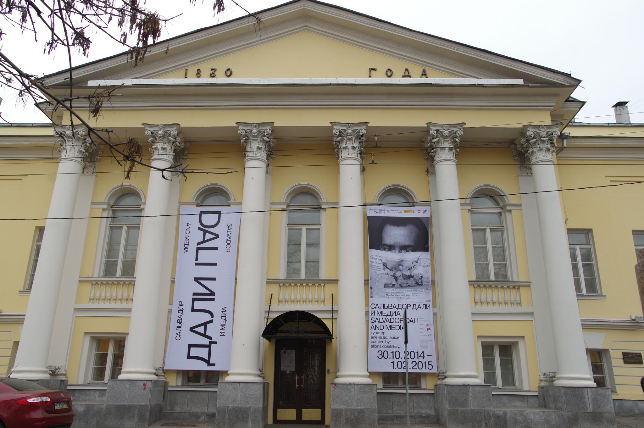 Московский музей современного искусства (Гоголевский бульвар, дом 10)