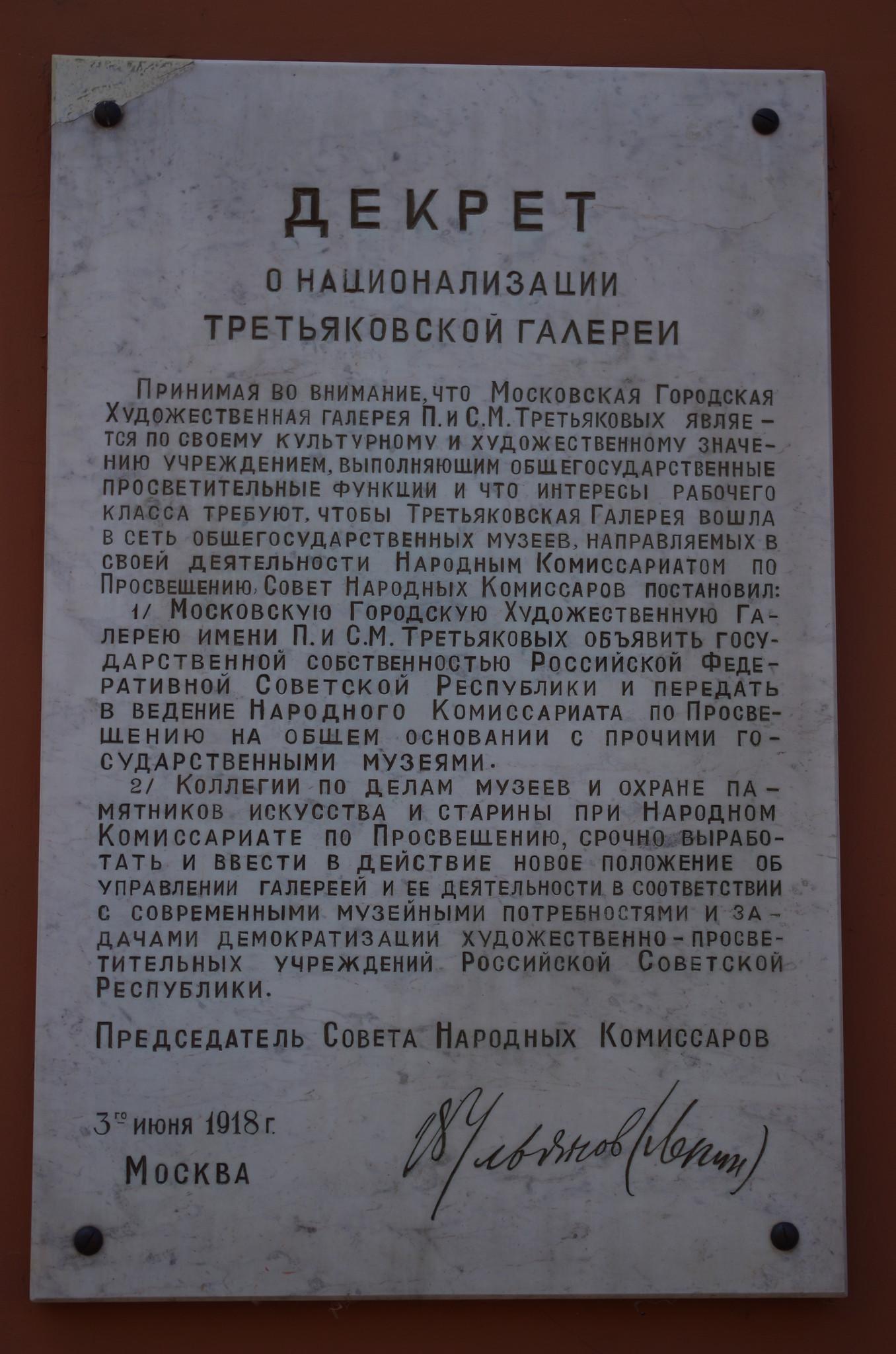 Декрет Совета народных комиссаров о национализации Третьяковской галереи