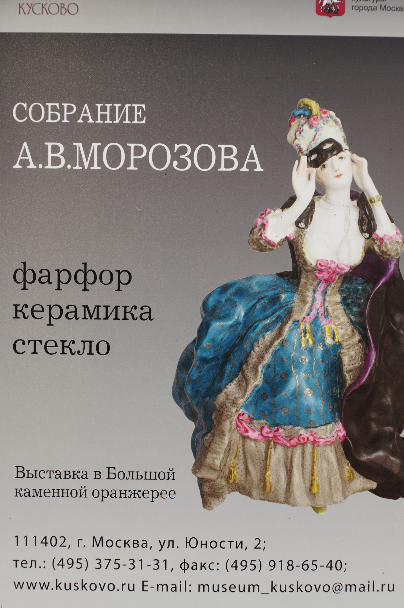 Выставка «Собрание А.В. Морозова: фарфор, керамика, стекло» в Большой каменной оранжерее усадьбы Кусково