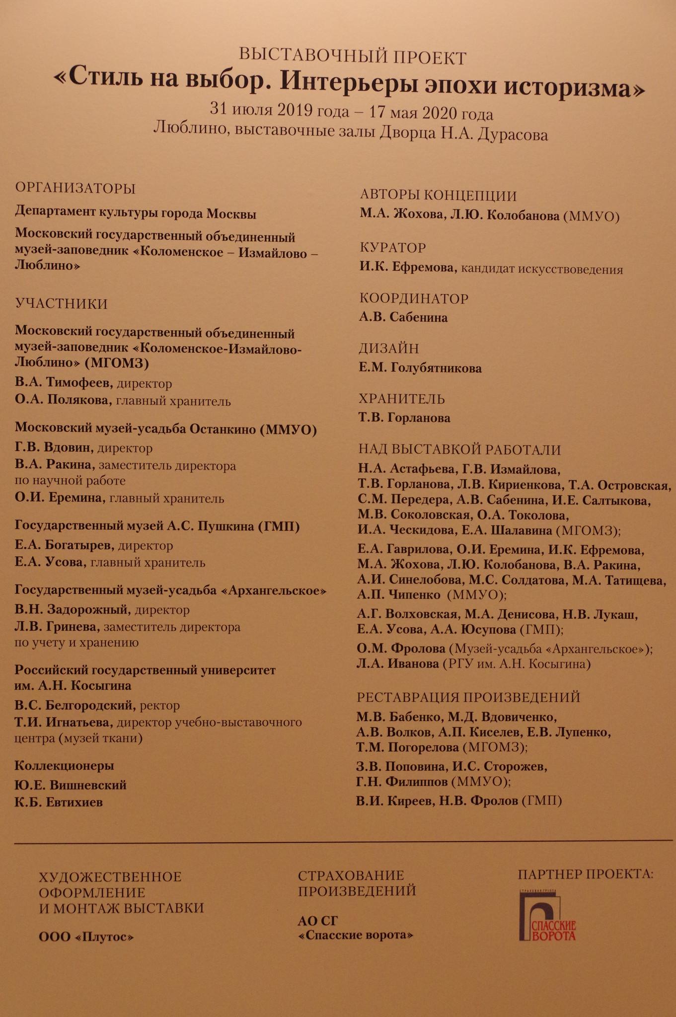 Выставка «Стиль на выбор. Интерьеры эпохи историзма» во Дворце Н.А. Дурасова