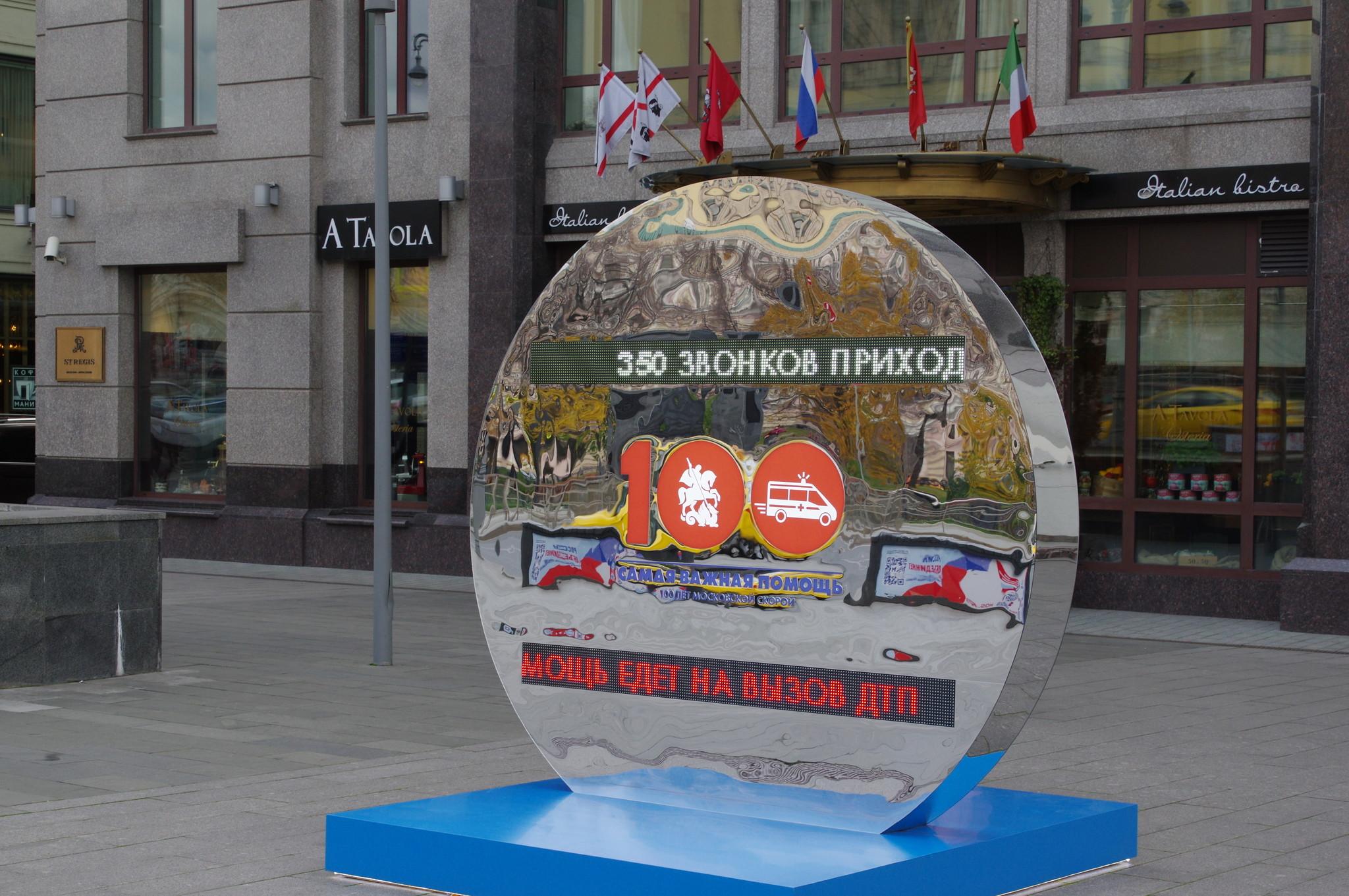Зеркальная инсталляция к 100-летию скорой помощи рядом с метро «Лубянка»