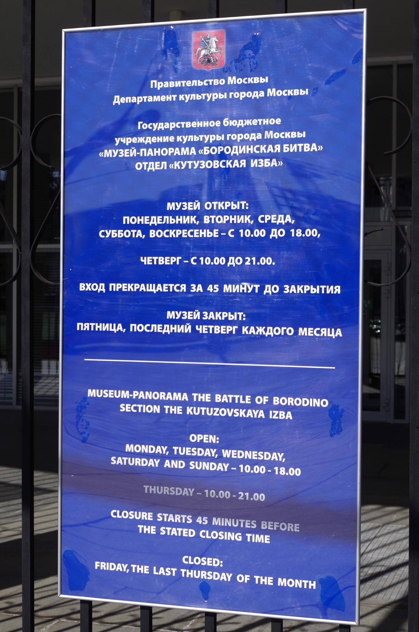 Музей-панорама «Бородинская битва» (Кутузовский проспект, дом 38, строение 1)
