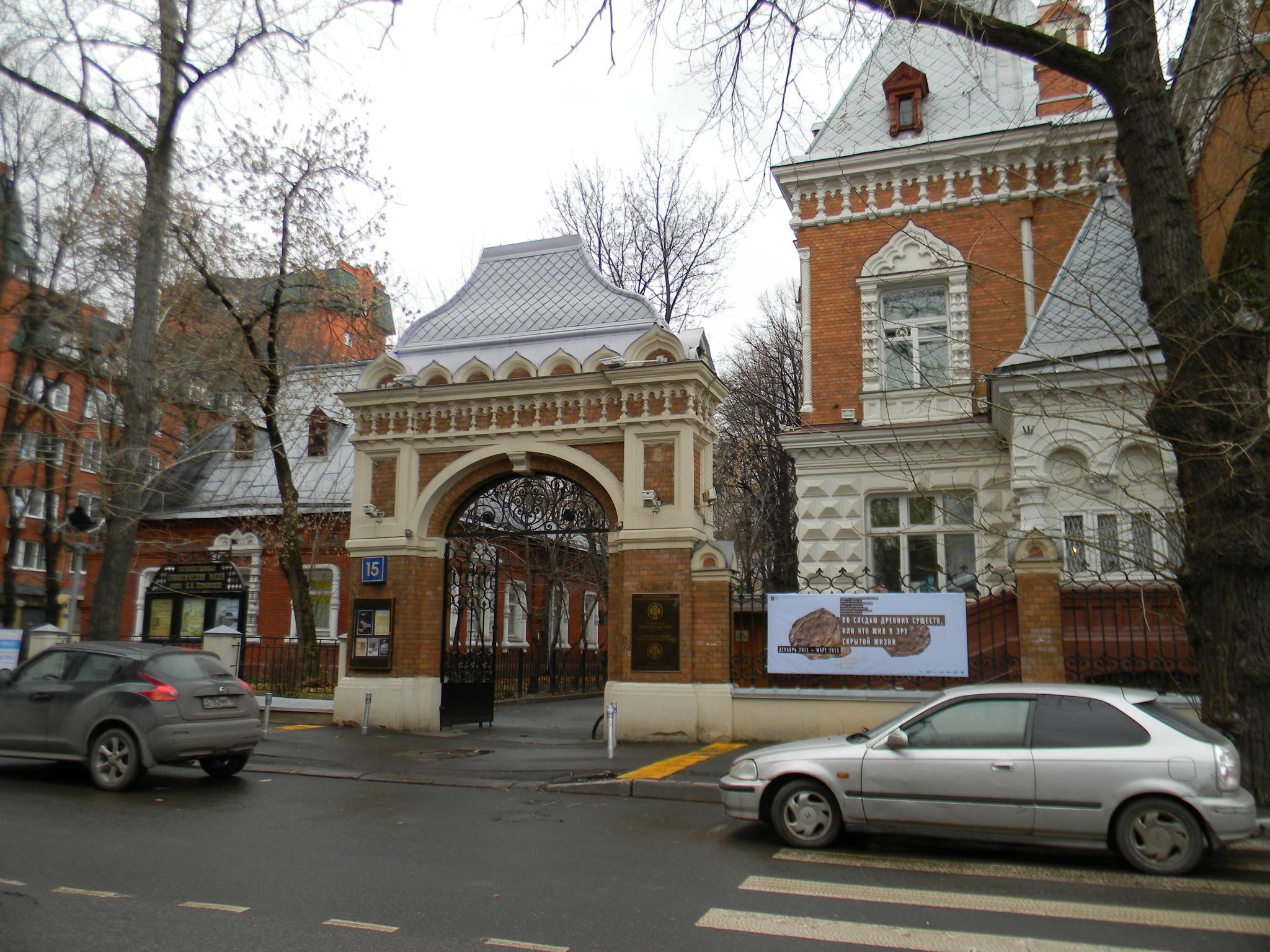 Государственный биологический музей имени К.А. Тимирязева (Малая Грузинская улица, дом 15)
