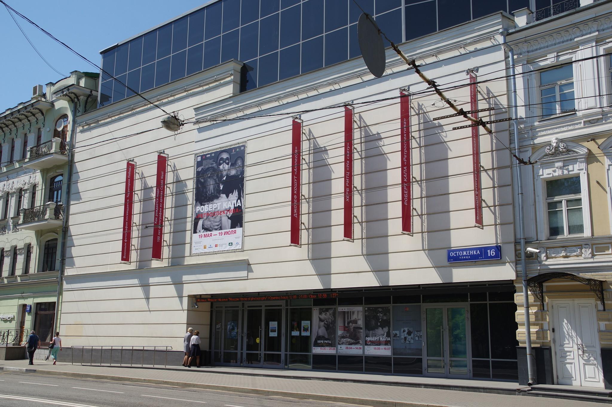 Мультимедиа Арт Музей (улица Остоженка, дом 16)