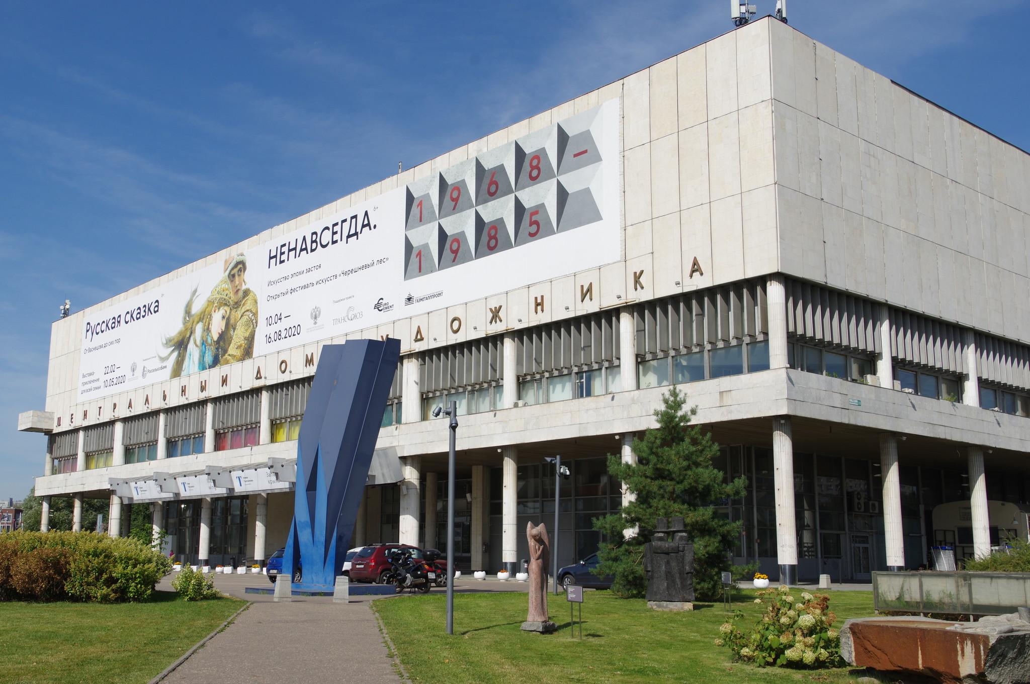 Новая Третьяковка - филиал Третьяковской галереи, расположенный в Москве на Крымском Валу, в парке «Музеон»