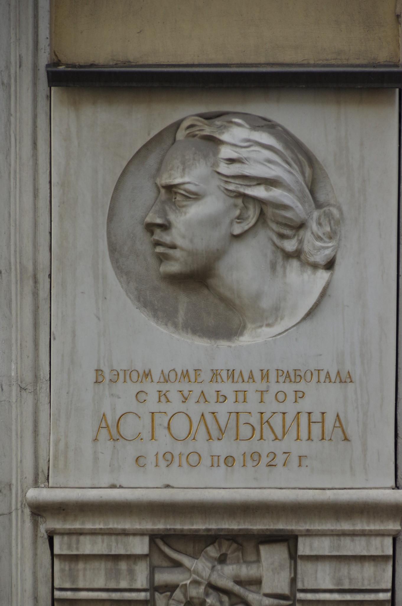 Музей-мастерская скульптора А.С. Голубкиной (Большой Лёвшинский переулок, дом 12)
