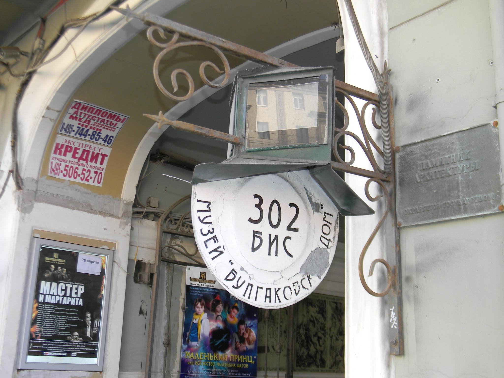 Музей Михаила Булгакова (Большая Садовая улица, дом 10)